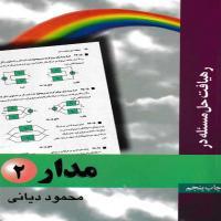 توضيحات کتاب رهیافت حل مسئله در مدار2 محمود دیانی نشر نص