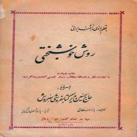 توضيحات کتاب روش خوشبختی بانوی دانشمند ایرانی