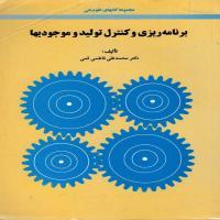 توضيحات کتاب برنامه ریزی و کنترل تولید و موجودیها محمد تقی فاطمی قمی نشر امیرکبیر