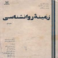 توضيحات کتاب زمینه روانشناسی  جلد1 محمد نقی براهنی نشر رشد