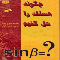 توضيحات کتاب چگونه مسائل را حل کنیم احمد آرام نشر کیهان