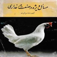 توضيحات کتاب مسائل ویژه در صنعت مرغداری اللهیاری نشر پژوهش