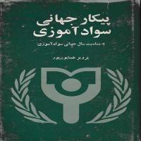 توضيحات کتاب پیکار جهانی سواد آموزی پرویز همایون پور سازمان انتشارات و آموزش انقلاب اسلامی