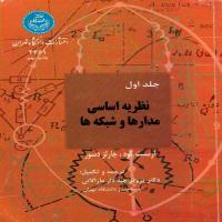 توضيحات کتاب نظریه اساسی مدارها و شبکه ها جلد1 پرویز جبه دار مارالانی نشر دانشگاه تهران