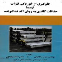 توضيحات کتاب جلوگیری از خوردگی فلزات توسط حفاظت کاتدب به روش آند فداشونده عباس آقاجانی