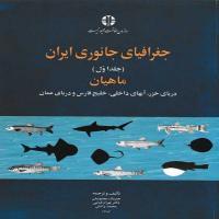 توضيحات کتاب جغرافیای جانوری ایران جلد اول ماهیان بهرام کیابی نشر سازمان حمایت محیط زیست