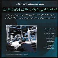 توضيحات کتاب مجموعه مستند آزمون های استخدامی شرکت های وزارت نفت محمد محمدی