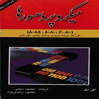 توضيحات کتاب میکروپروسسورها محمود دیانی نشر نص