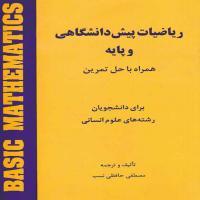 توضيحات کتاب ریاضیات پیش دانشگاهی و پایه همراه با حل تمرین