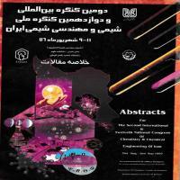توضيحات کتاب دومین کنگره بین المللی و دوازدهمین کنگره ملی شیمی و مهندسی شیمی ایران