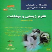 توضيحات کتاب علوم زیستی و بهداشت سید علی آل محمد نشر فاطمی