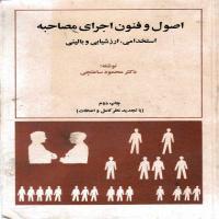 توضيحات کتاب اصول و فنون تجرای مصاحبه محمود ساعتچی نشر امیرکبیر
