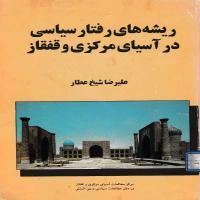 توضيحات کتاب ریشه های رفتار سیاسی در آسیای مرکزی و قفقاز علیرضا شیخ عطار نشر وزارت امور خارجه