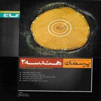 توضيحات کتاب  هندسه2 رضا شریف خطیبی نشر گاج