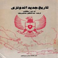 توضيحات کتاب تاریخ جدید اندونزی عبدالعظیم هاشمی نیک نشر دفتر مطالعات سیاسی و بین المللی