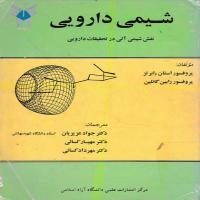 توضيحات کتاب شیمی دارویی جواد عزیزیان نشر علمی دانشگاه آزاد اسلامی