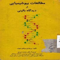 توضيحات کتاب مطالعات بیوشیمیایی از دیدگاه بالینی محمد نوری نشر موسسه فرهنگی فص