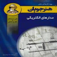 توضيحات کتاب مدارهای الکتریکی احمدرضا جوانمردی نشر کارآفرینان