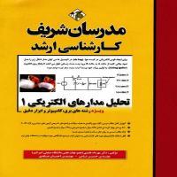 توضيحات کتاب تحلیل مدارهای الکتریکی1مهرداد عابدی مدرسان شریف