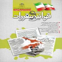 توضيحات کتاب ویژه نامه قوانین و مقررات فاضل نوری نشر قوه قضاییه معاونت آموزش و تحقیقات