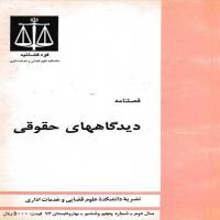 توضيحات کتاب فصلنامه دیدگاههای حقوقی