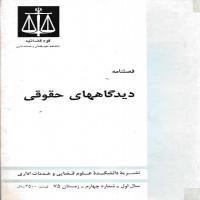 توضيحات کتاب مجله حقوقی دادگستری- نشر قوه قضاییه