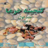 توضيحات کتاب گنجینه خرما جلداول محمد هاشم پور نشرآموزش کشاورزی