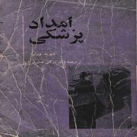 کتاب امداد پزشکی دکتر توکلی صابری نشر مازیار