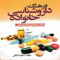 توضيحات کتاب فرهنگ داروشناسی خانواده سهیلا زمانی نشر نیک فرجام