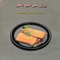 کتاب روش های طبخ ماهی نشر اتحادیه شرکتهای تعاونی