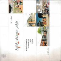 توضيحات کتاب طراحی محیطهای یادگیری حامد کمال نیا نشر سبحان نور