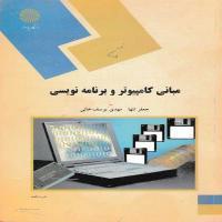 توضيحات کتاب  مبانی کامپیوتر و برنامه نویسی جعفرتنها  نشر دانشگاه پیام نور