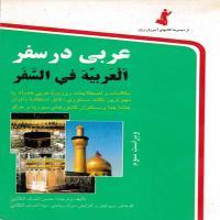 توضيحات کتاب عربی در سفر حسن اشرف الکتابی نشر استاندارد
