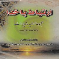 توضيحات کتاب  ارتباط با خدا  نشر فاطمه الزهرا