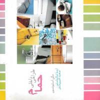 توضيحات کتاب طراحی داخلی حمام سعید امیر منش ارمیا ذوالریاستن  نشر پشوتن