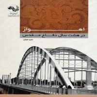 توضيحات کتاب اهواز در هشت سال دفاع مقدس حمید طرفی نشر شهرداری اهواز