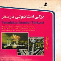 توضيحات کتاب ترکی استانبولی در سفر گروه مترجمان نشر استاندارد