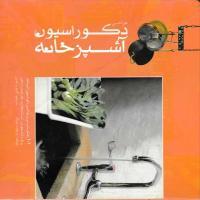 توضيحات کتاب طراحی دکوراسیون  آشپزخانه اکرم برابادی نشر فرهنگسرای میر دشتی