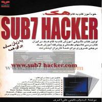 توضيحات کتاب  خود آموزی گام به گام هک با sub7 hacker اردلان نائینی علی اکبری نشر خانیران