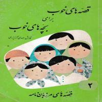 توضيحات کتاب قصه های خوب برای بچه های خوب مهدی آذریزدی نشر امیرکبیر