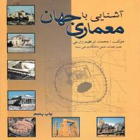 توضيحات کتاب اشنایی با جهان معماری محمد ابراهیم زارعی نشر فنا وران