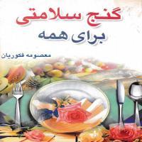 توضيحات کتاب گنج سلامت برای همه معصومه فکوریان  نشر فرهنگی صاحب الزمان