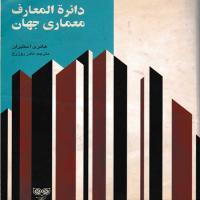 توضيحات کتاب دائره المعارف معماری جهان نادر روز رخ نشر فرهنگیان