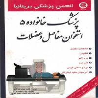 توضيحات کتاب پزشک خانواده 5 استخوان مفاصل و عضلات دکتر عباس تیرگانی نشر سنبله