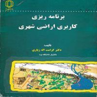 توضيحات کتاب برنامه ریزی کاربری اراضی شهری کرامت اله زیاری نشردانشگاه یزد