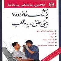توضيحات کتاب پزشک خانواده 7 بینی حلق ریه قلب دکتر عباس تیرگانی نشر سنبله