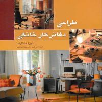 توضيحات کتاب طراحی دفاتر کار خانگی فریدون عابدی شیرازی نشر هنر معماری قرن