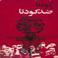 توضيحات کتاب کودتا و ضد کودتا سید علی موسوی نشرفرهنگ