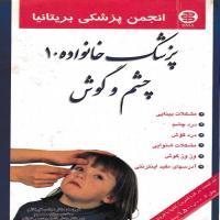 توضيحات کتاب پزشک خانواده 10 چشم وگوش دکتر عباس تیرگانی نشر سنبله