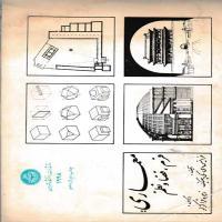 توضيحات کتاب معماری فرم فضا و نظم زهره قراکزلو نشر دانشگاه تهران
